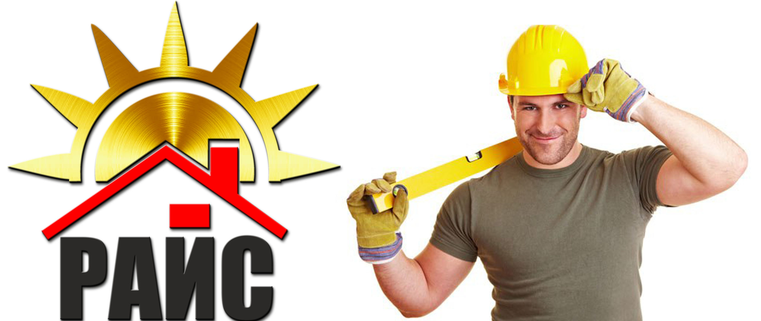 РАЙС-Строительство и ремонт